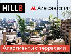 Апартаменты Hill 8 Остров зелени в сердце Москвы